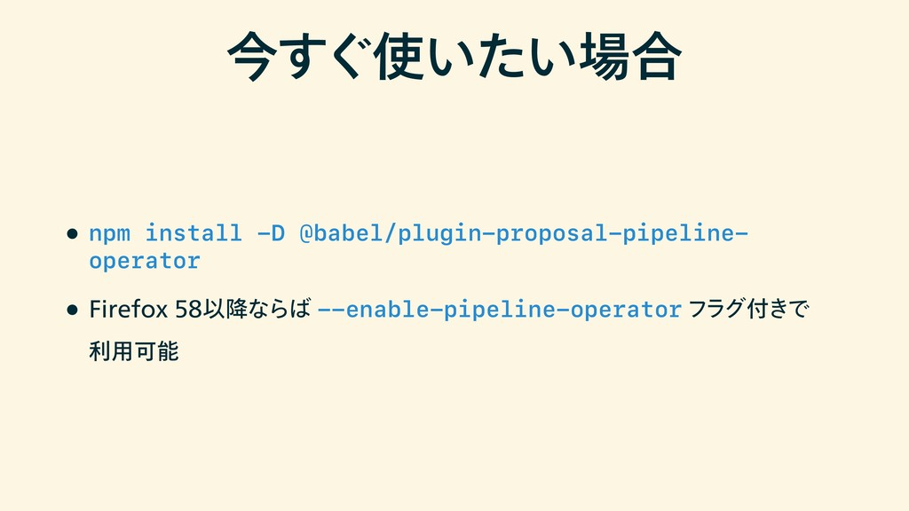 ࠓ͙͍͍ͨ͢߹ w npm install -D @babel/plugin-propos...