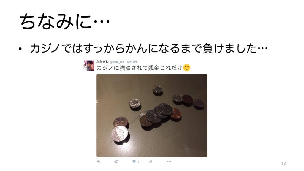 ͪͳΈʹʜ • ΧδϊͰ͔ͬ͢Β͔ΜʹͳΔ·Ͱෛ͚·ͨ͠ʜ 12