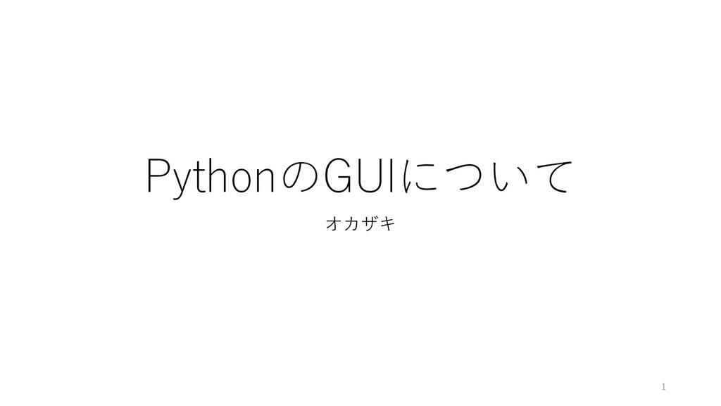 PythonのGUIについて オカザキ 1