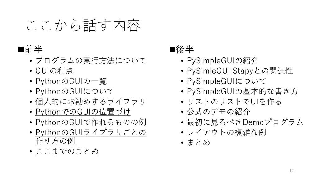 ここから話す内容 ◼前半 • プログラムの実行方法について • GUIの利点 • Python...