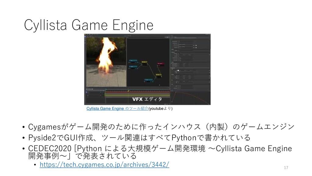Cyllista Game Engine • Cygamesがゲーム開発のために作ったインハウ...
