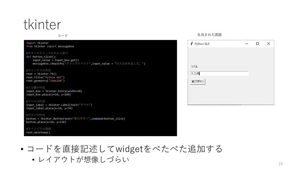 tkinter • コードを直接記述してwidgetをぺたぺた追加する • レイアウトが想像し...