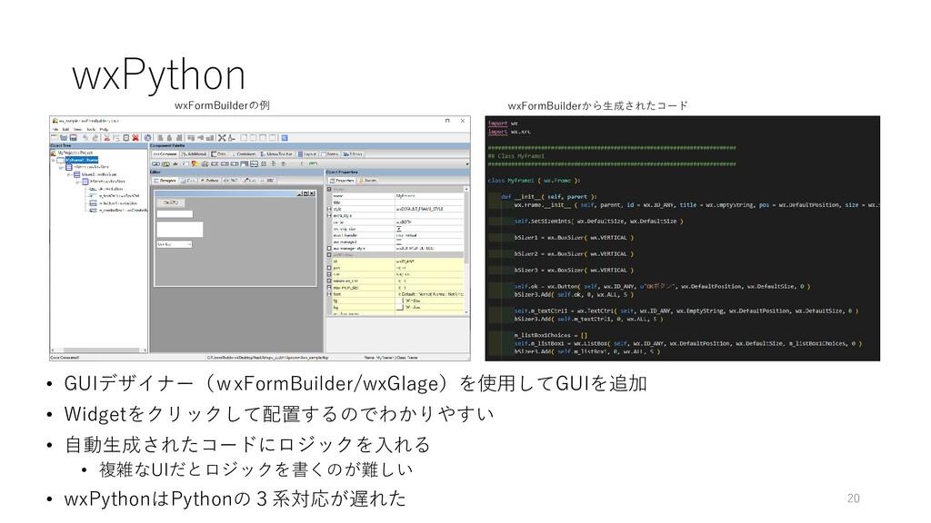 wxPython • GUIデザイナー(wxFormBuilder/wxGlage)を使用して...