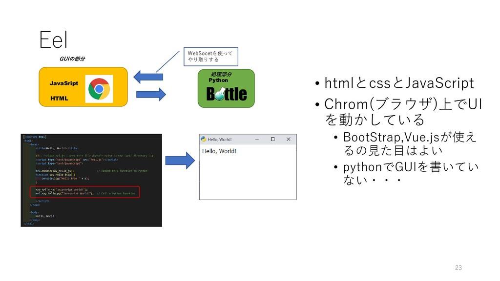 Eel • htmlとcssとJavaScript • Chrom(ブラウザ)上でUI を動か...