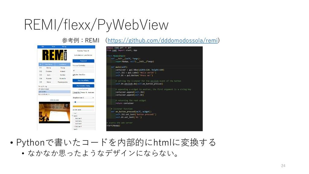 REMI/flexx/PyWebView • Pythonで書いたコードを内部的にhtmlに変...