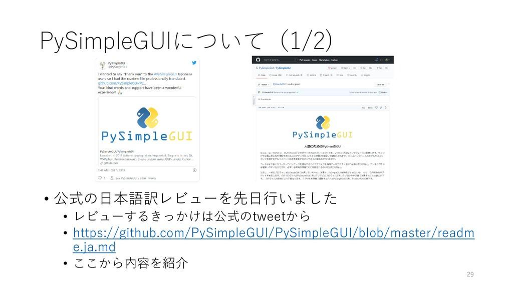 PySimpleGUIについて(1/2) • 公式の日本語訳レビューを先日行いました • レビ...