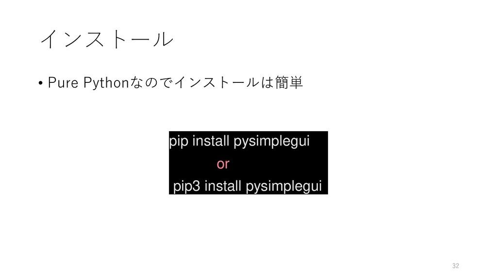 インストール • Pure Pythonなのでインストールは簡単 pip install py...