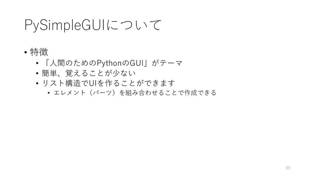 PySimpleGUIについて • 特徴 • 「人間のためのPythonのGUI」がテーマ •...