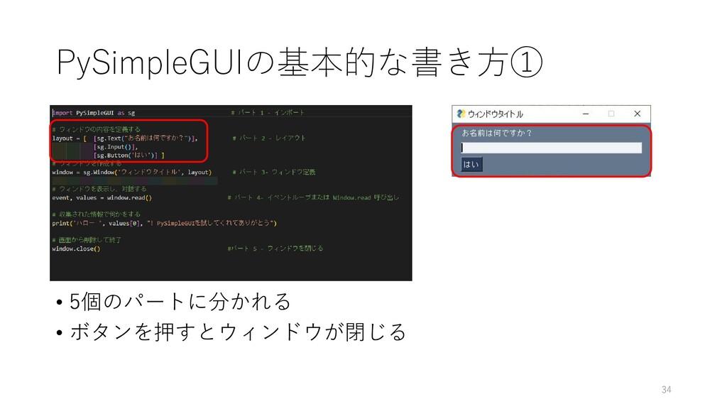 PySimpleGUIの基本的な書き方① • 5個のパートに分かれる • ボタンを押すとウィン...
