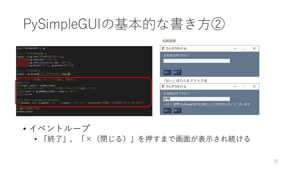 PySimpleGUIの基本的な書き方② • イベントループ • 「終了」,「×(閉じる)」を...