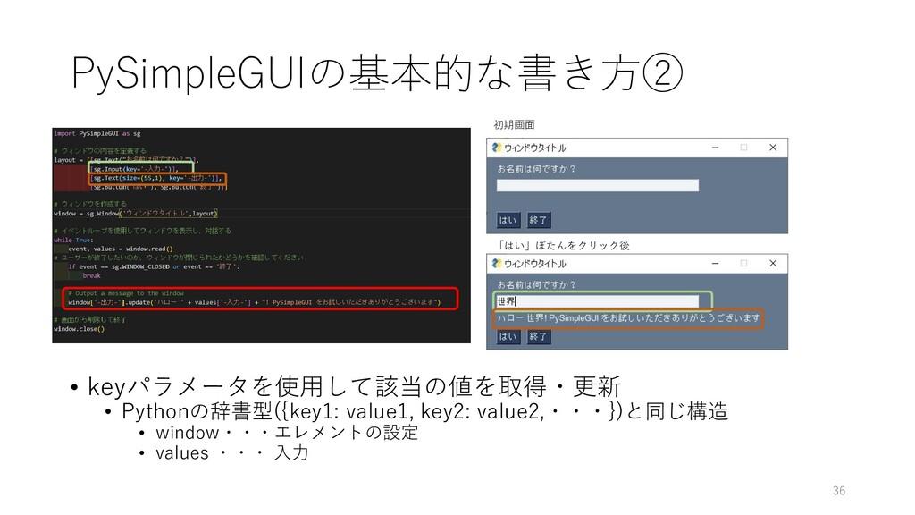 PySimpleGUIの基本的な書き方② • keyパラメータを使用して該当の値を取得・更新 ...