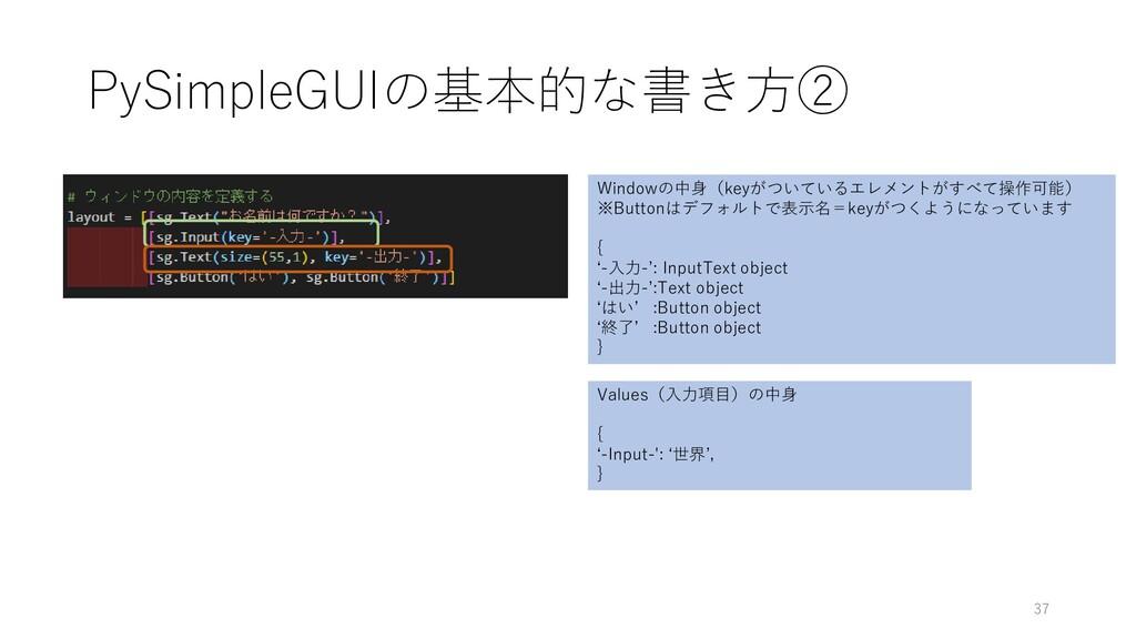 PySimpleGUIの基本的な書き方② Values(入力項目)の中身 { '-Input-...