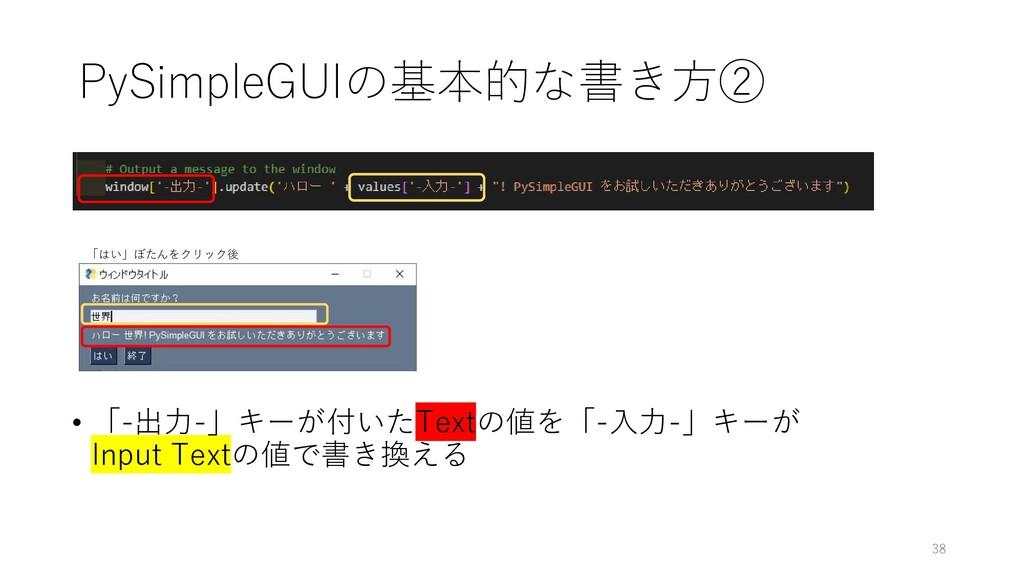 PySimpleGUIの基本的な書き方② • 「-出力-」キーが付いたTextの値を「-入力-...