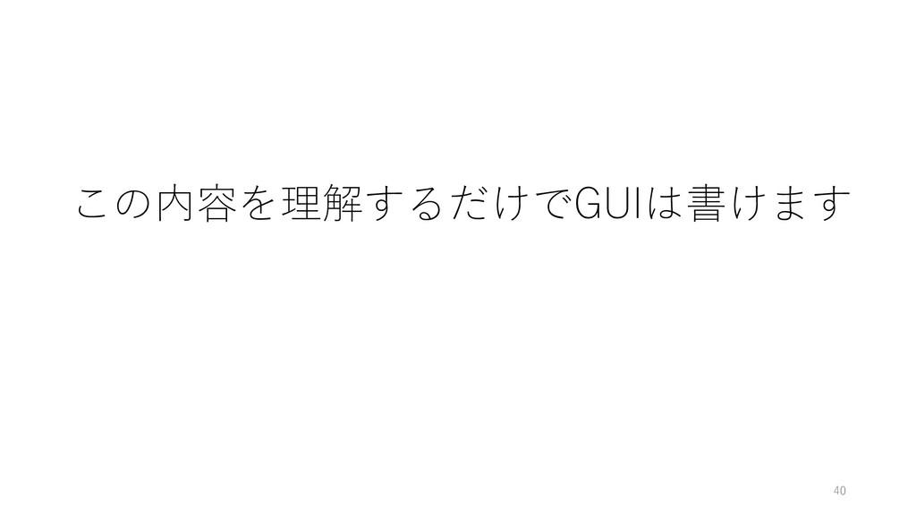この内容を理解するだけでGUIは書けます 40