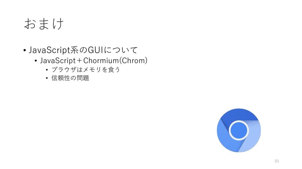 おまけ • JavaScript系のGUIについて • JavaScript+Chormium...