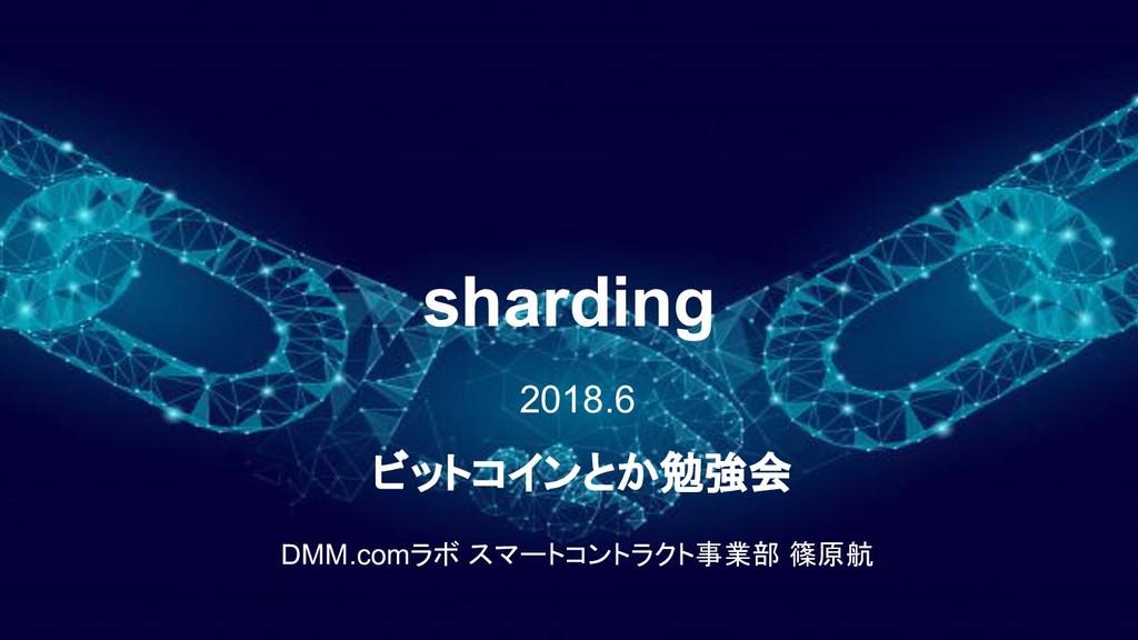 sharding ビットコインとか勉強会 2018.6 DMM.comラボ スマートコントラク...