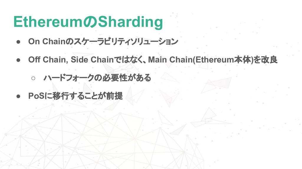 EthereumのSharding ● On Chainのスケーラビリティソリューション ● ...