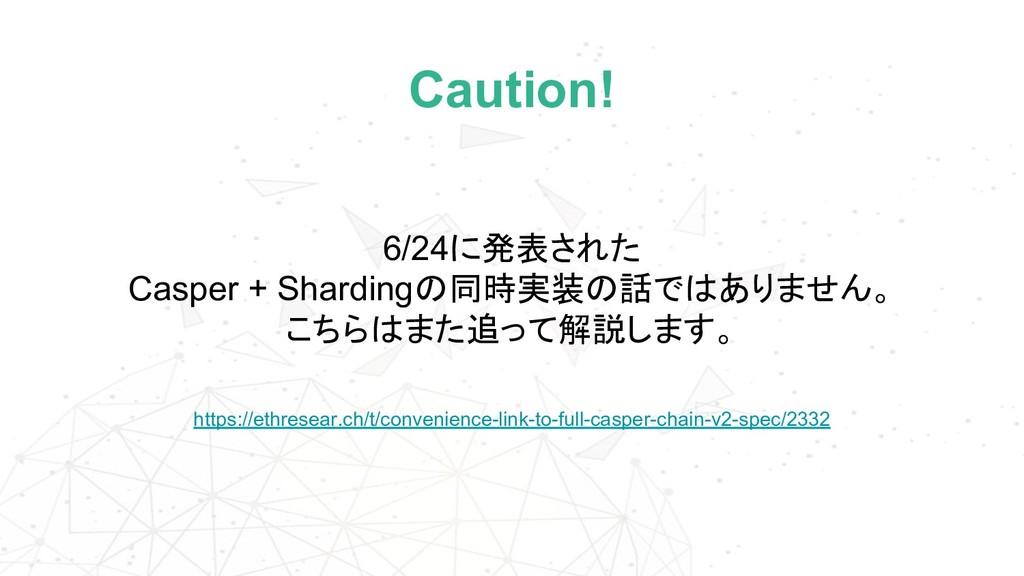 Caution! 6/24に発表された Casper + Shardingの同時実装の話ではあ...