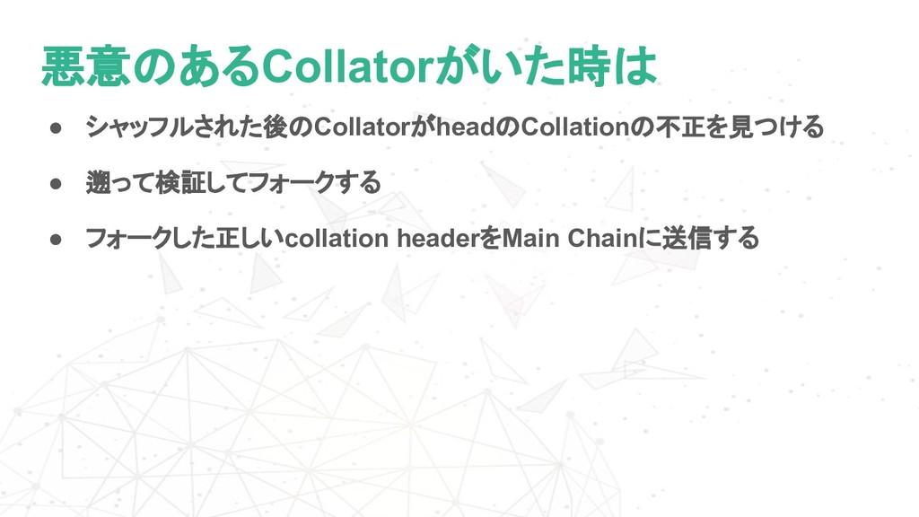 悪意のあるCollatorがいた時は ● シャッフルされた後のCollatorがheadのCo...