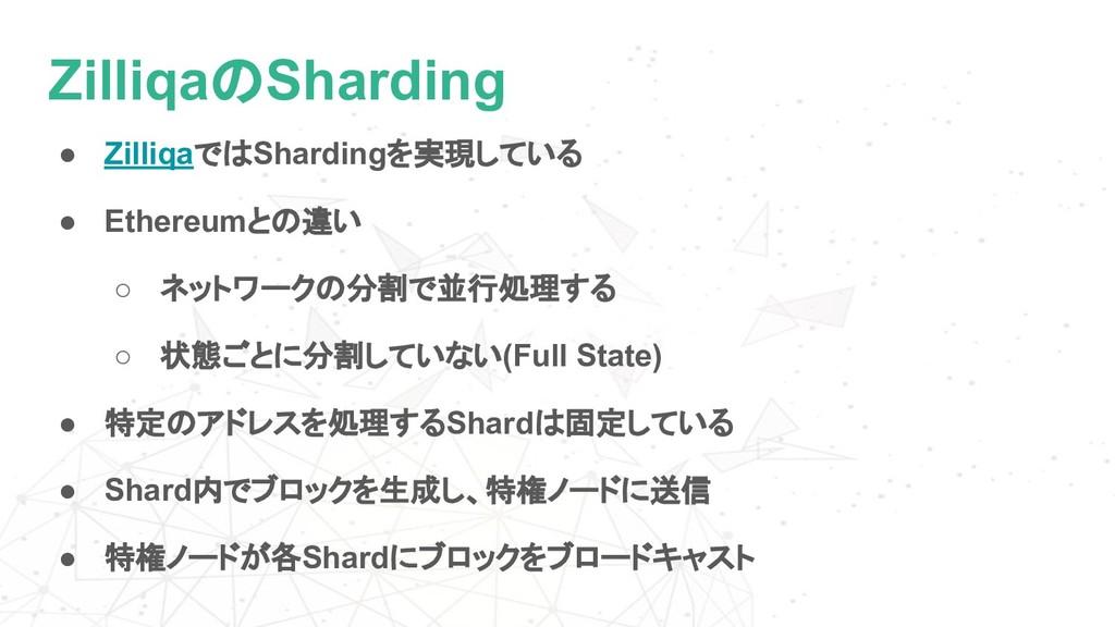 ZilliqaのSharding ● ZilliqaではShardingを実現している ● E...