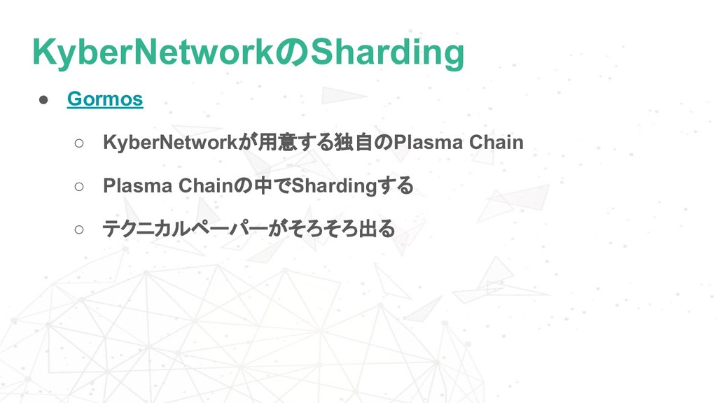 KyberNetworkのSharding ● Gormos ○ KyberNetworkが用...
