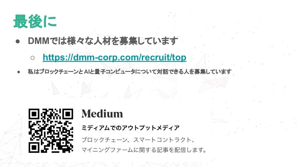 ● DMMでは様々な人材を募集しています ○ https://dmm-corp.com/rec...