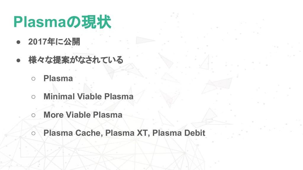 Plasmaの現状 ● 2017年に公開 ● 様々な提案がなされている ○ Plasma ○ ...