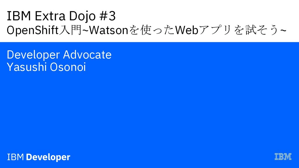 IBM Extra Dojo #3 OpenShift入門~Watsonを使ったWebアプリを...