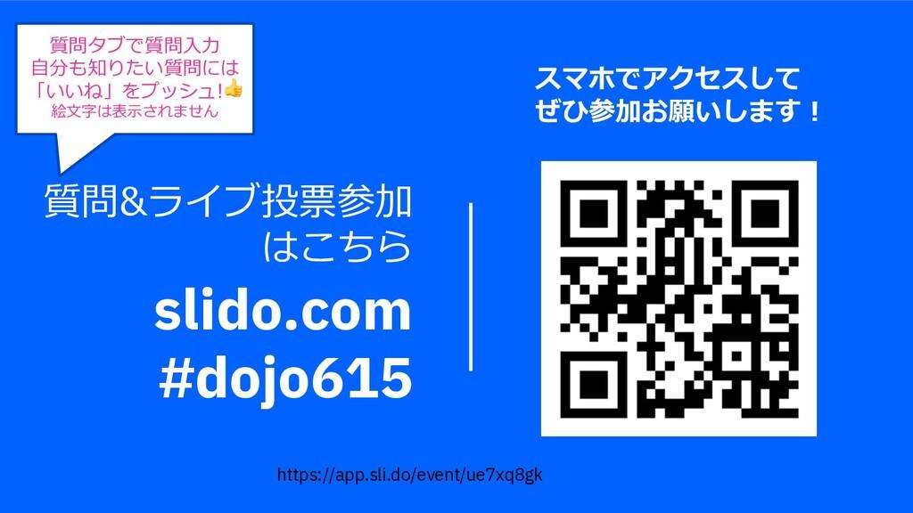 質問&ライブ投票参加 はこちら slido.com #dojo615 質問タブで質問⼊⼒ ⾃分...