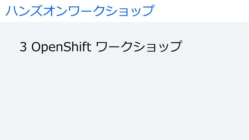 ハンズオンワークショップ 3 OpenShift ワークショップ
