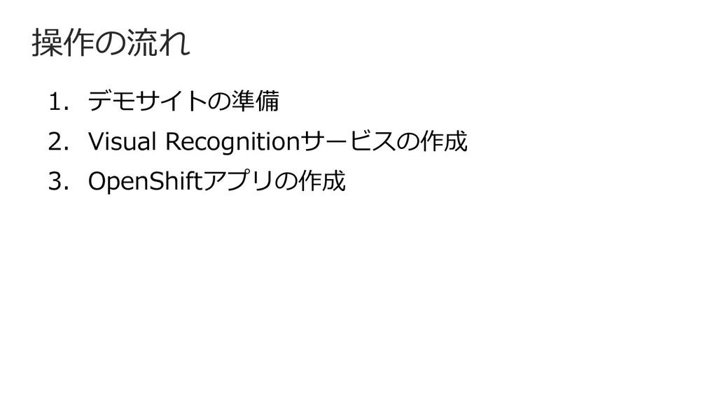 操作の流れ 1. デモサイトの準備 2. Visual Recognitionサービスの作成 ...
