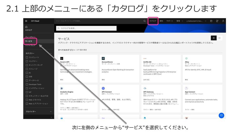 """2.1 上部のメニューにある「カタログ」をクリックします 次に左側のメニューから""""サービス""""を..."""