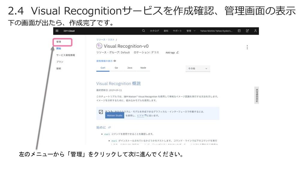 2.4 Visual Recognitionサービスを作成確認、管理画⾯の表⽰ 下の画⾯が出た...