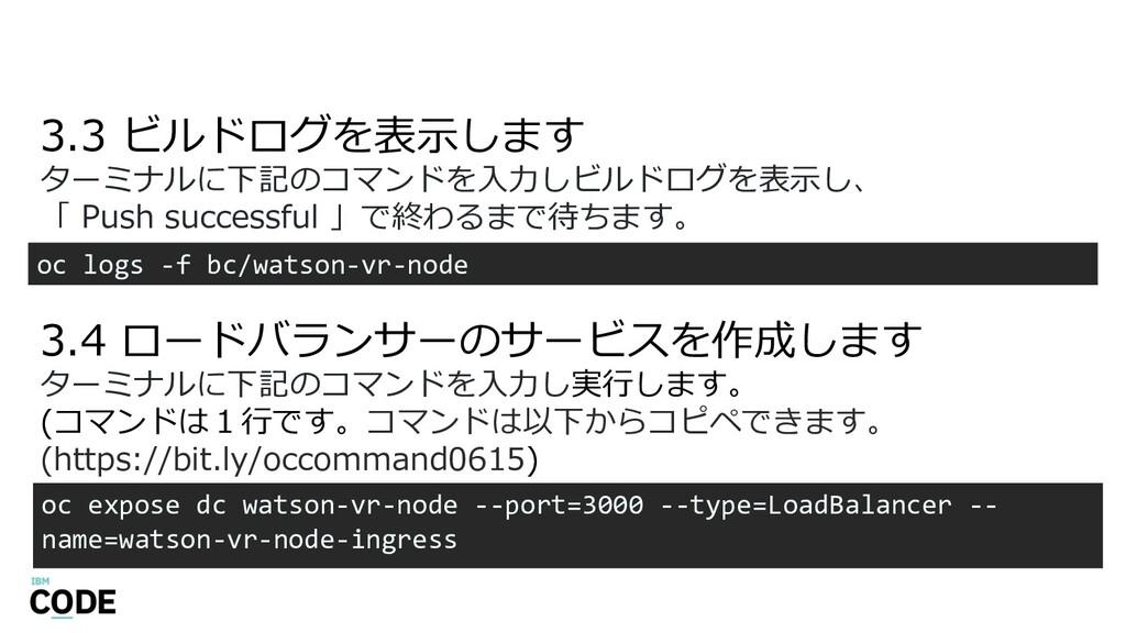 3.3 ビルドログを表⽰します oc logs -f bc/watson-vr-node ター...