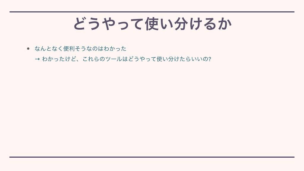• ͳΜͱͳ͘ศརͦ͏ͳͷΘ͔ͬͨ → Θ͔͚ͬͨͲɺ͜ΕΒͷπʔϧͲ͏͍͚ͬͯͨΒ...