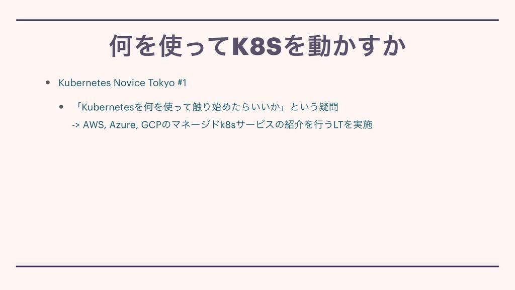 • Kubernetes Novice Tokyo #1 • ʮKubernetesΛԿΛͬ...