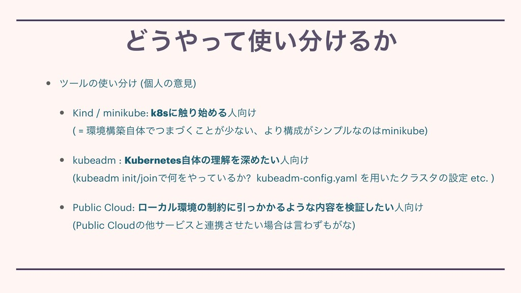 • πʔϧͷ͍͚ (ݸਓͷҙݟ) • Kind / minikube: k8sʹ৮ΓΊΔ...