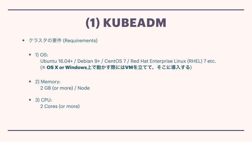 • Ϋϥελͷཁ݅ (Requirements) • 1) OS: Ubuntu 16.04+...