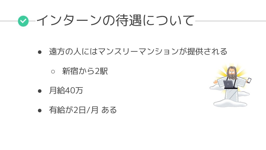 インターンの待遇について ● 遠方の人にはマンスリーマンションが提供される ○ 新宿から2駅 ...
