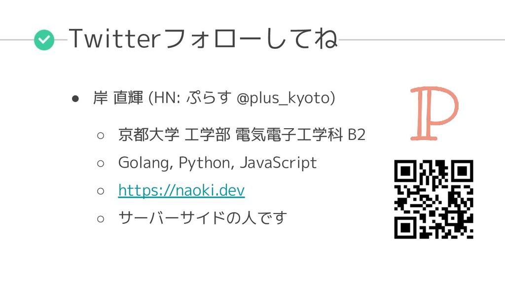 Twitterフォローしてね ● 岸 直輝 (HN: ぷらす @plus_kyoto) ○ 京...