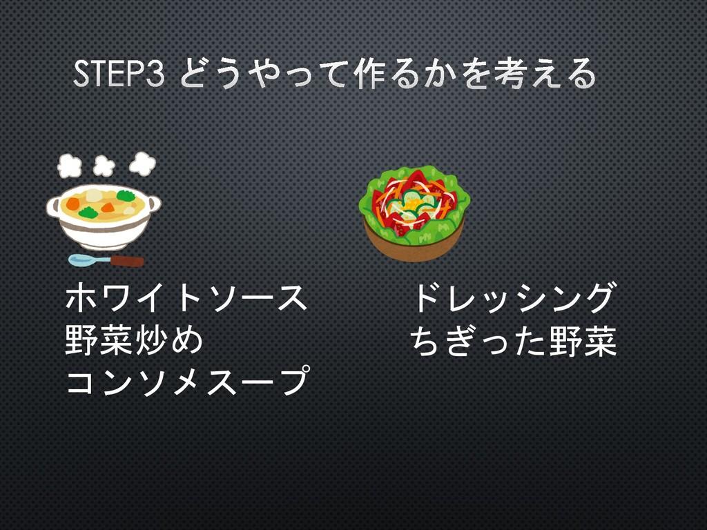 ホワイトソース 野菜炒め コンソメスープ ドレッシング ちぎった野菜