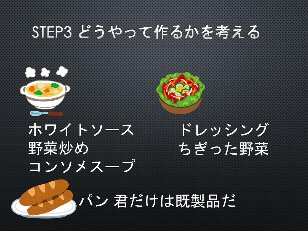 ホワイトソース 野菜炒め コンソメスープ ドレッシング ちぎった野菜 パン 君だけは既製品だ