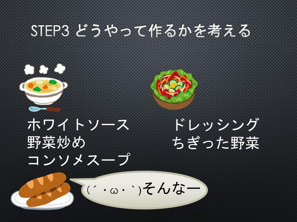 ホワイトソース 野菜炒め コンソメスープ ドレッシング ちぎった野菜 (´・ω・`)そんなー