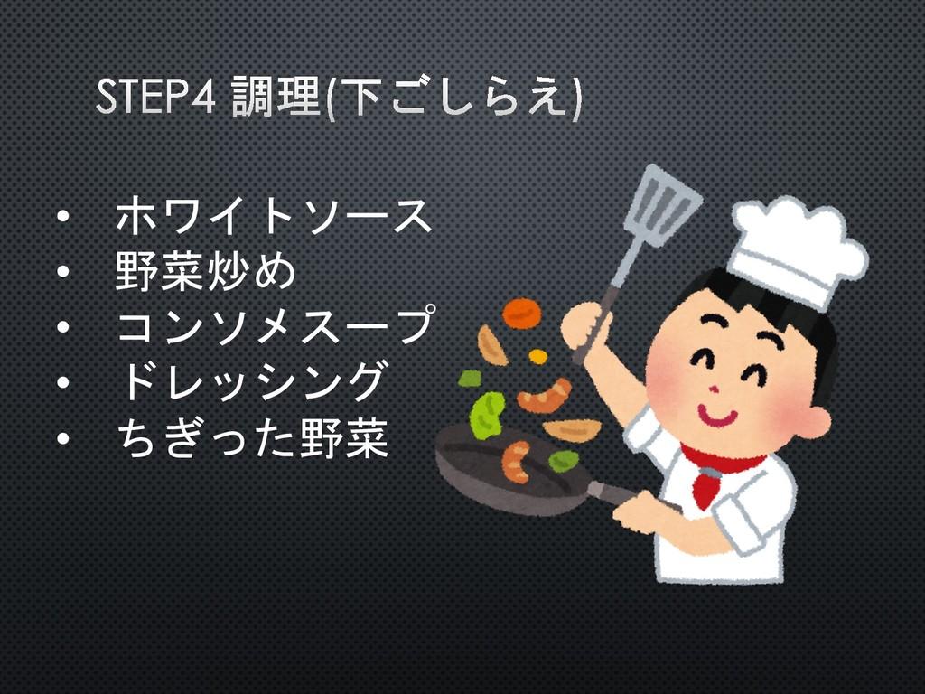 • ホワイトソース • 野菜炒め • コンソメスープ • ドレッシング • ちぎった野菜