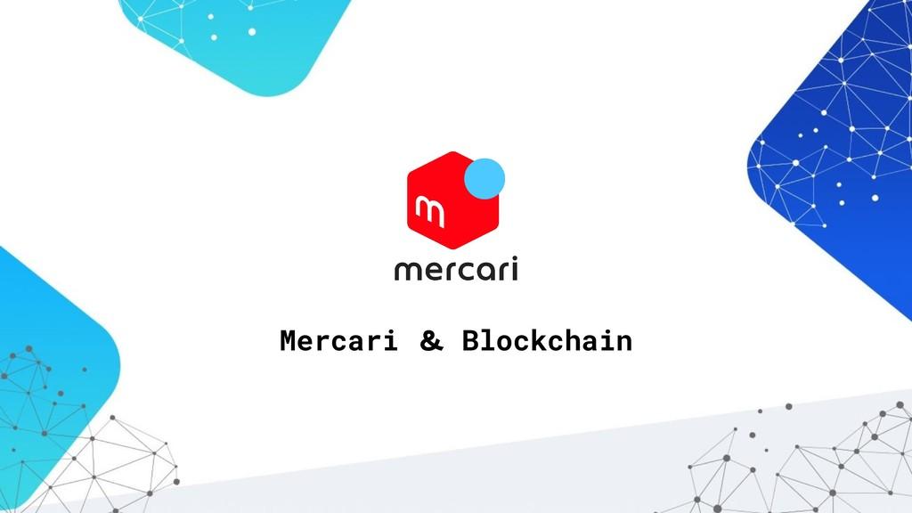 Mercari & Blockchain