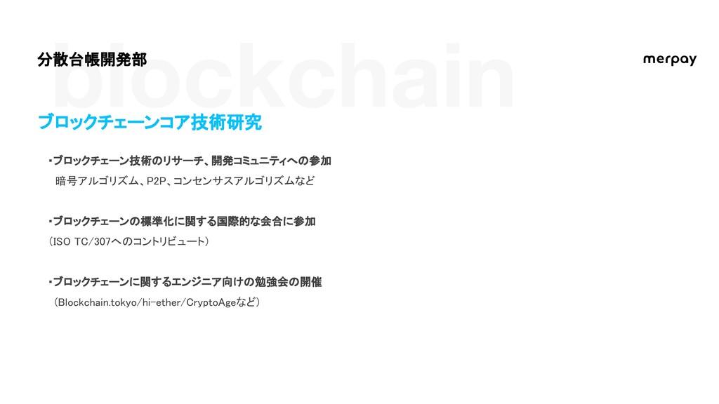 blockchain ・ブロックチェーン技術のリサーチ、開発コミュニティへの参加  暗号アルゴ...