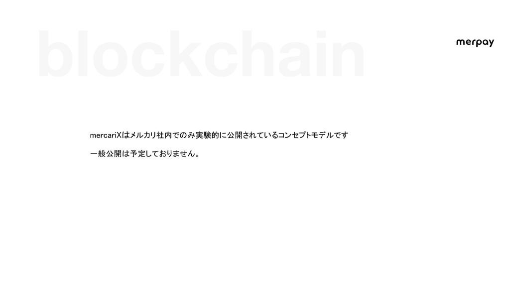 blockchain mercariXはメルカリ社内でのみ実験的に公開されているコンセプトモデ...