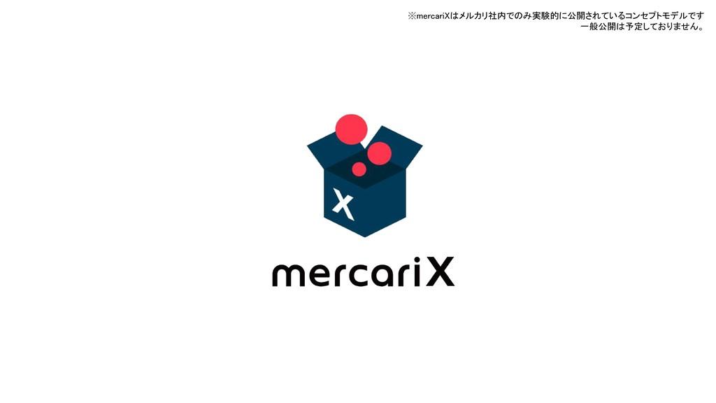 ※mercariXはメルカリ社内でのみ実験的に公開されているコンセプトモデルです 一般公開は予...