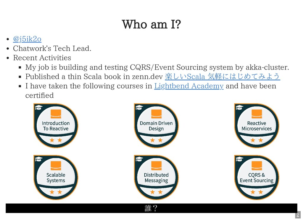Who am I? Chatwork's Tech Lead. Recent Activiti...