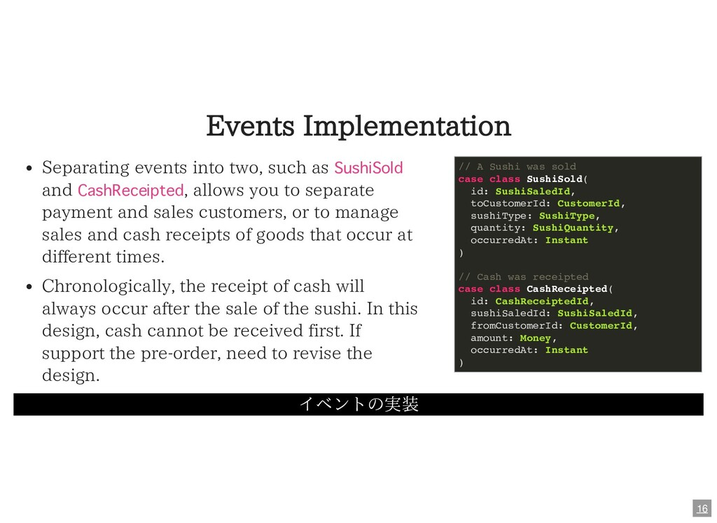 Events Implementation イベントの実装 Separating events...